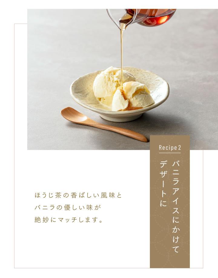 バニラアイスにかけてデザートに