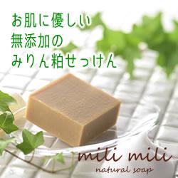 みりん粕石鹸 milimili(ミリミリ)