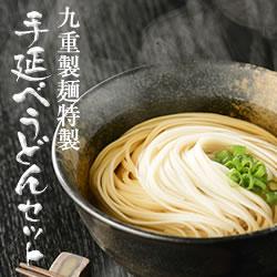 九重製麺特製 手延べうどんセット