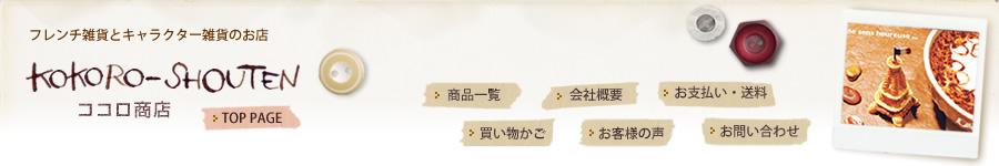 フレンチ雑貨とキャラクター雑貨のお店 ココロ商店