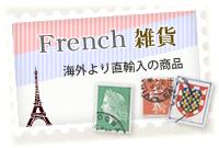 French���� �������ľ͢���ξ���