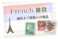 French雑貨 海外より直輸入の商品