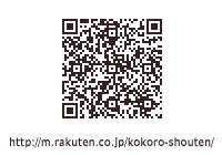 http://m.rakuten.co.jp/kokoro-shouten/
