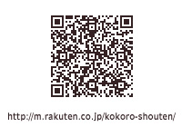 https://m.rakuten.co.jp/kokoro-shouten/