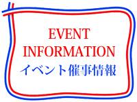 イベント催事情報