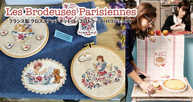 Les Brodeuses Parisiennes(レ・ブロドゥーズ・パリジェンヌ)