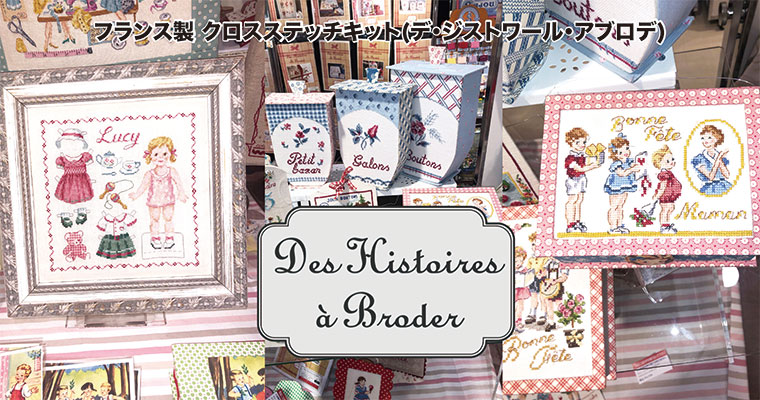 Des Histoires a Broder (デジィストワールアブロデ )
