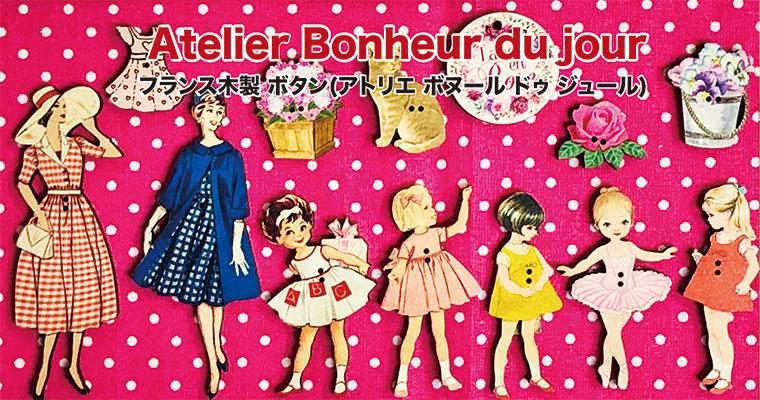 Atelier Bonheur du jour(アトリエ ボヌール ドゥ ジュール)
