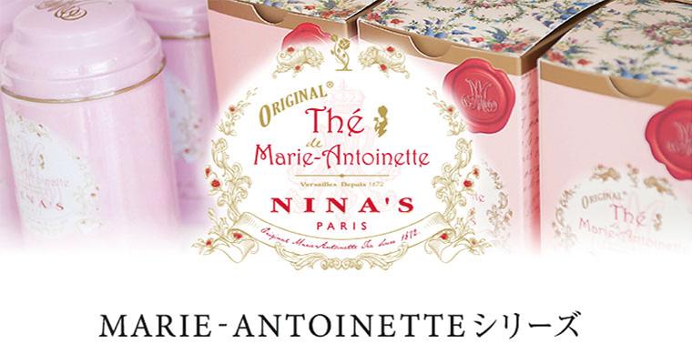 MARIE-ANTOINETTOシリーズ