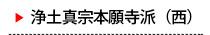 浄土真宗本願寺派(西)