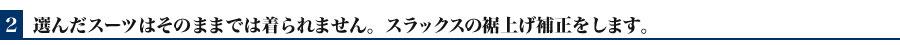 �y2�z�I�X�[�c�͂��̂܂܂ł͒����܂���B���グ������܂��B