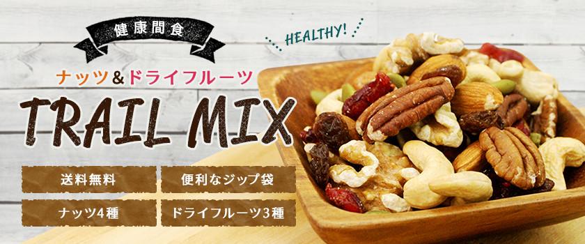 健康間食TRAIL MIX
