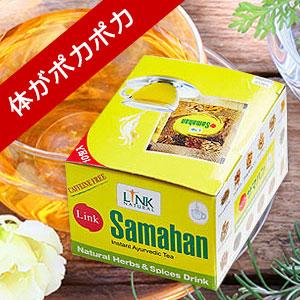 サマハン 20包セット