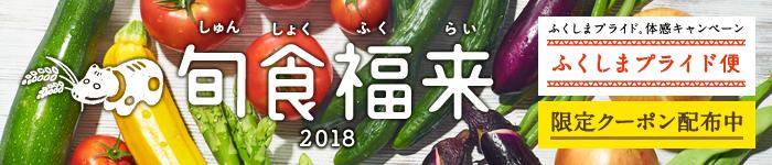 福島プライド 旬食福来