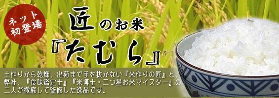 匠のお米『たむら』