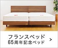 フランスベッド60周年記念ベッド