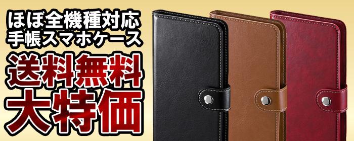 サンワ手帳型ケース