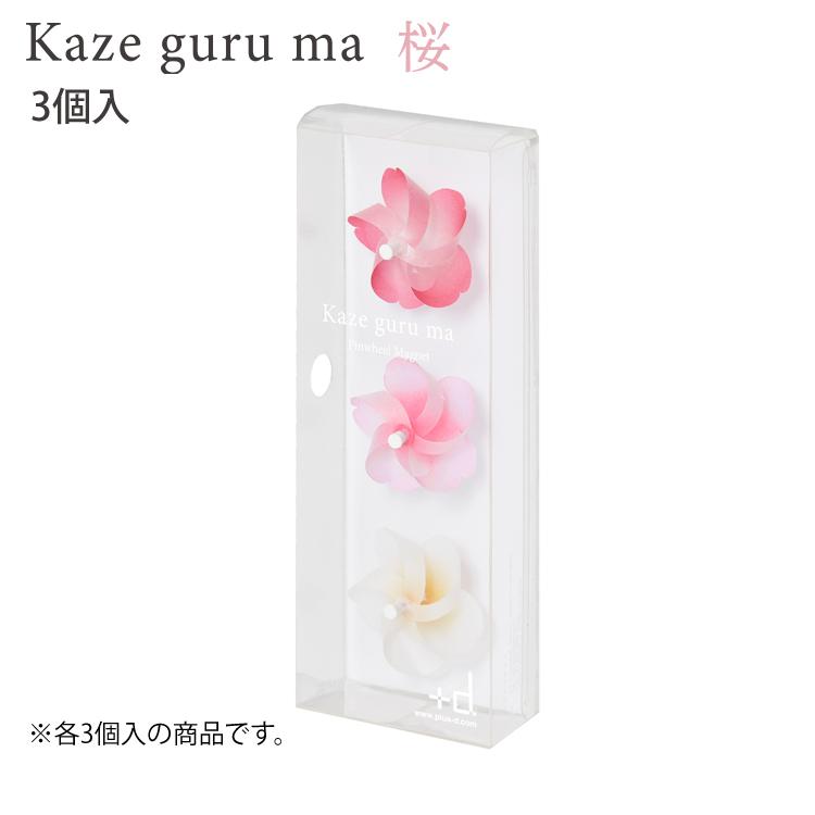kaze guru ma 桜 カゼグルマ かぜぐるま さくら サクラ 風車,コンセント,アッシュコンセプト,