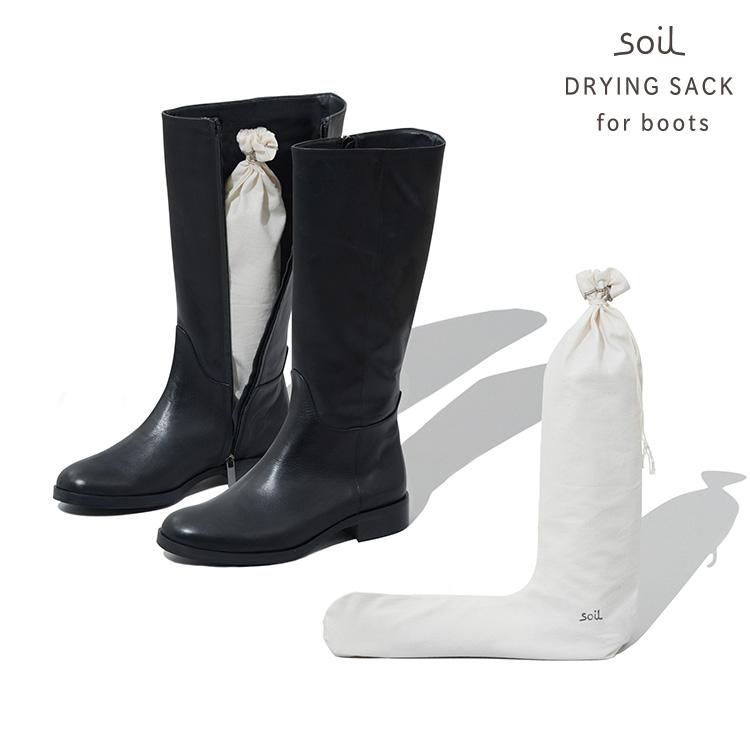soil,DRYING,SACK,boots,ソイル,ドライングサック,ブーツ,臭い取り