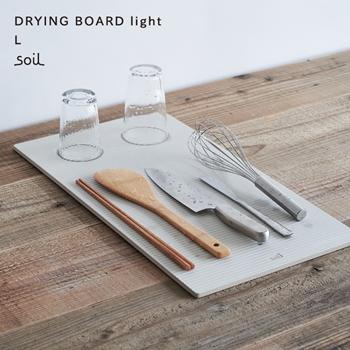 ドライングボードライト ソイル soil 水切り板 珪藻土