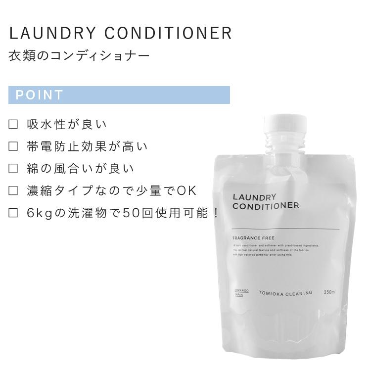 とみおかクリーニング,オリジナル,洗濯洗剤,詰替え用,KONCENT,柔軟剤,無香料,衣類のコンディショナー,北海道