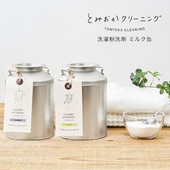 とみおかクリーニング 洗濯粉洗剤 ミルク缶入り (計量スプーン付き)