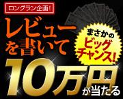 レビューを書いて10万円が当たる!