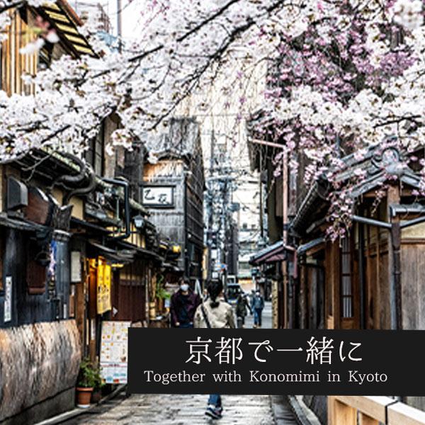 このみみとめぐる京都の四季