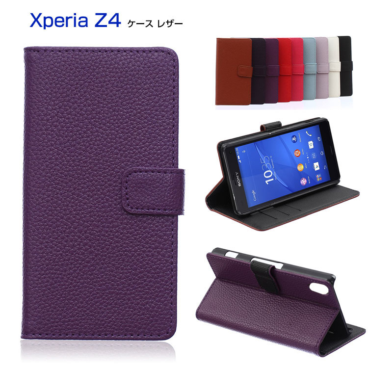 xperia Z4  手帳 ケースレザー