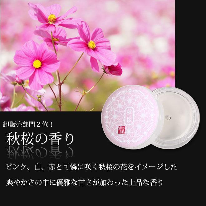 練り香水桜
