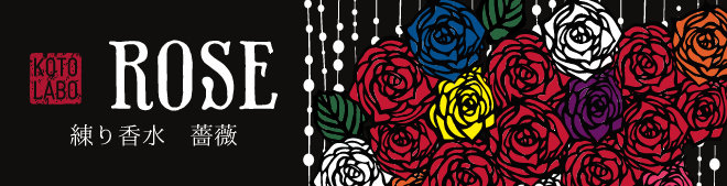 練り香水薔薇