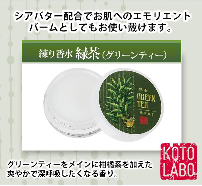 練り香水 緑茶