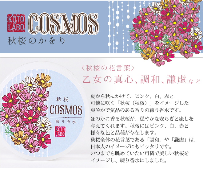 練り香水秋桜