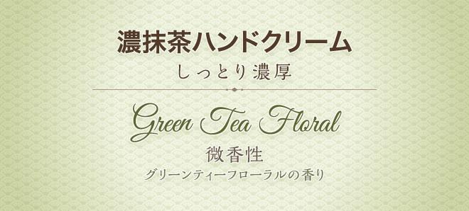 濃抹茶ハンドクリーム