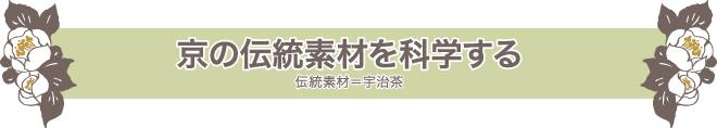 京の伝統素材を科学する