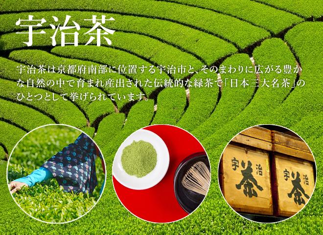 宇治抹茶は豊かな自然で育まれた伝統的な緑茶です。