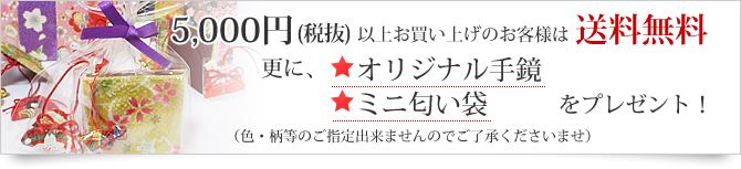 �ō�5000�~�ȏエ�����グ�̂��q�l�͑��������I����ɁA�I���W�i���~�j�苾�A�~�j�����܂��v���[���g