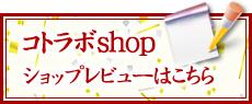 �R�g���{shop�@�y�V�V���b�v���r���[�͂�����