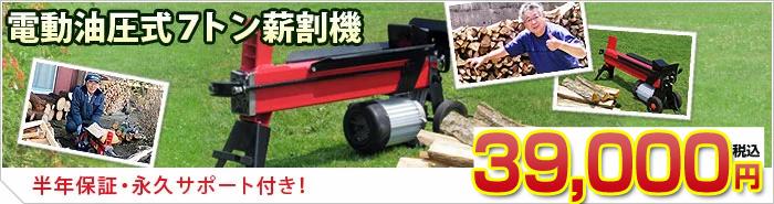 電動式薪割り機の商品ページへ