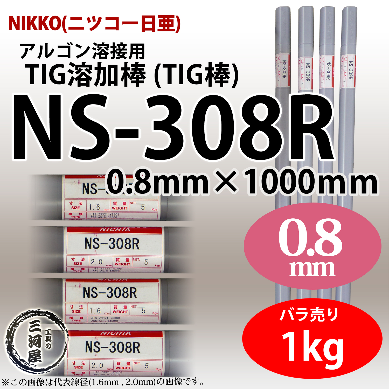NS-308R0.8mm1kg