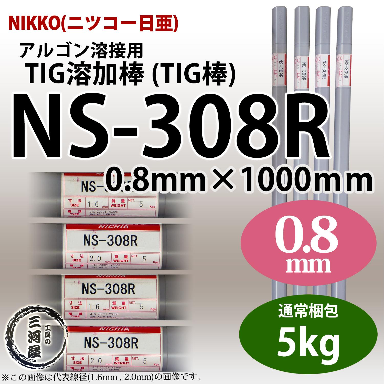 NS-308R0.8mm5kg