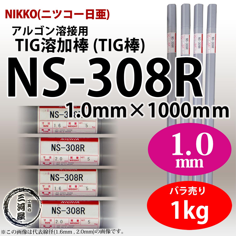 NS-308R1.0mm1kg