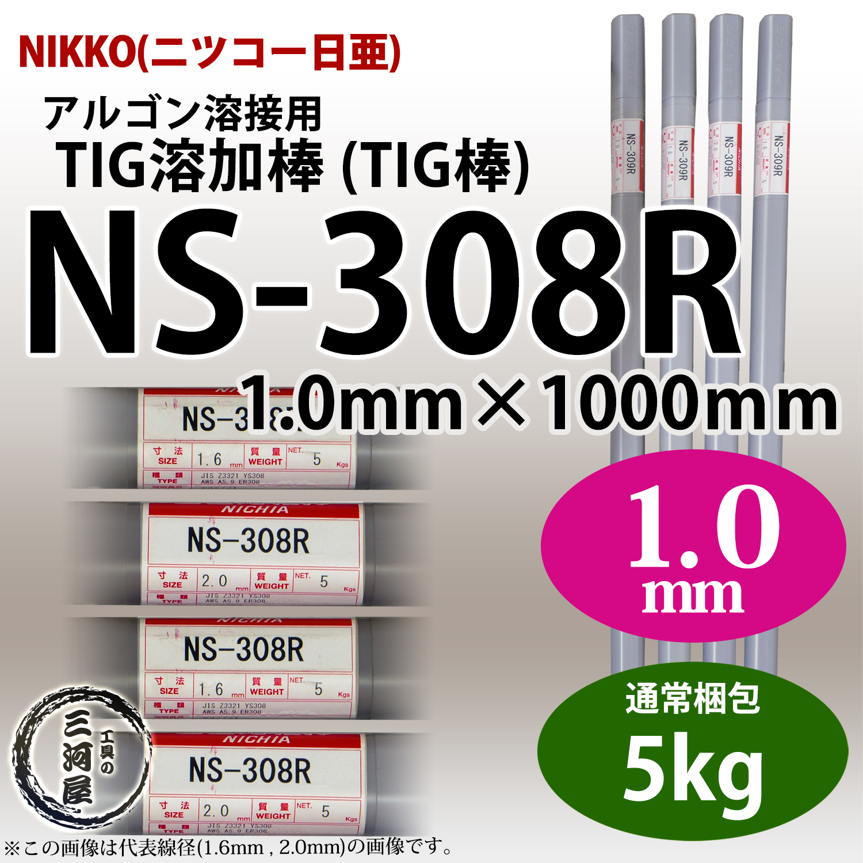 NS-308R1.0mm5kg