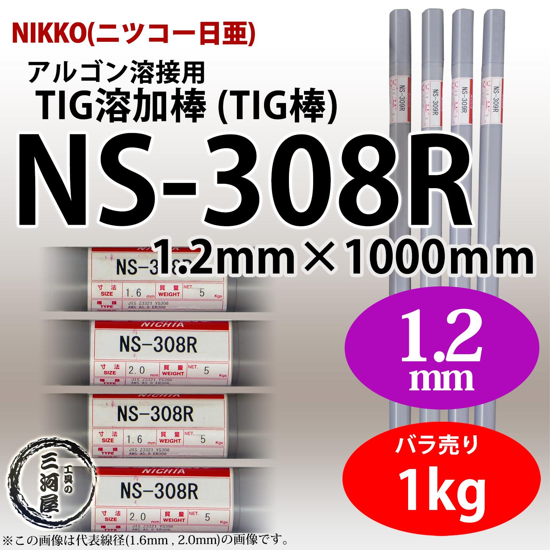 NS-308R1.2mm1kg
