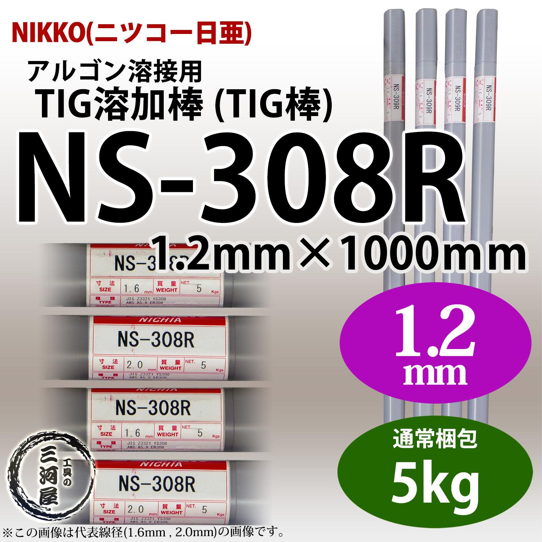 NS-308R1.2mm5kg