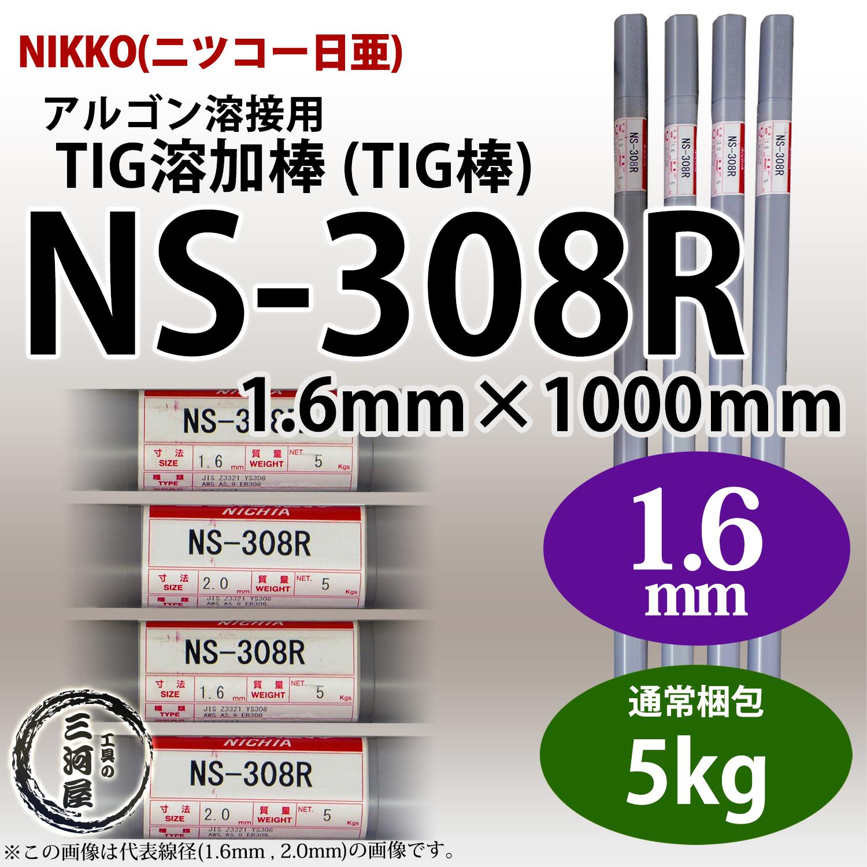 NS-308R1.6mm5kg
