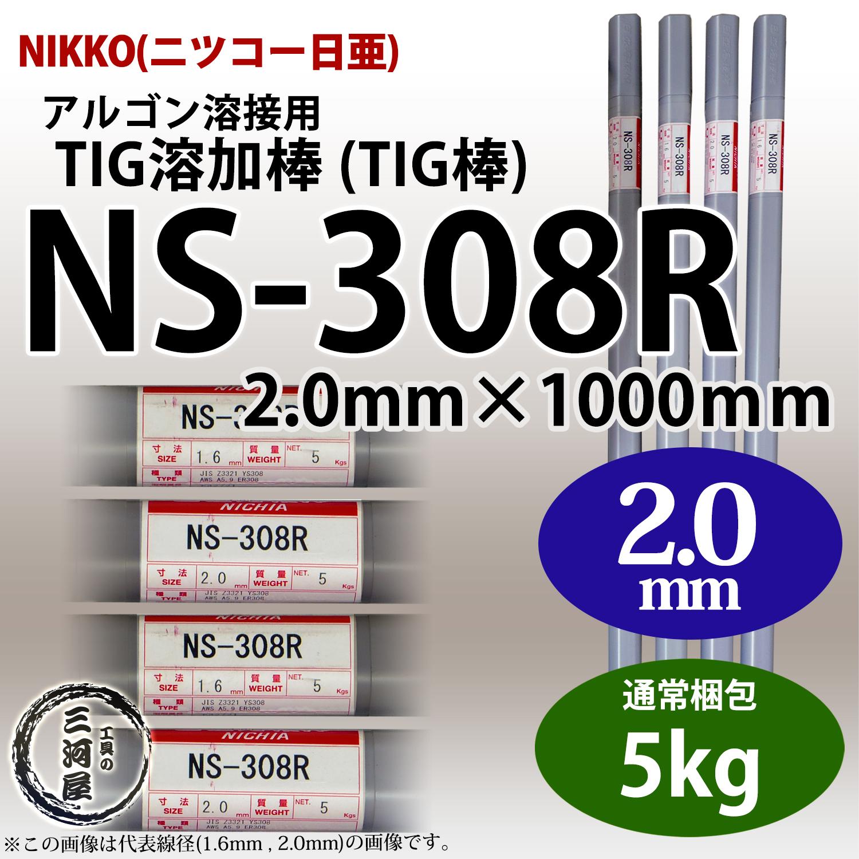 TIG溶接用溶加棒 NS-308R 2.0mm 5kg 通常梱包(ニッコー/ニツコー熔材/NIKKO/日亜溶接棒)