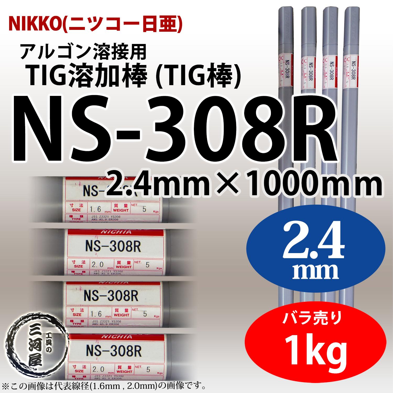 NS-308R2.4mm1kg