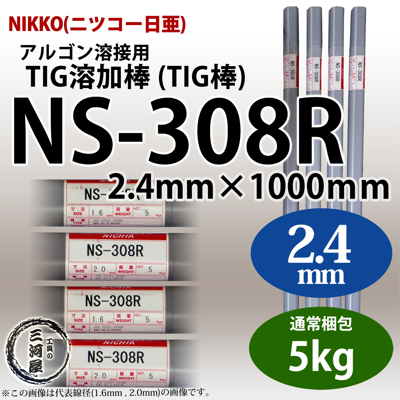 NS-308R2.4mm5kg