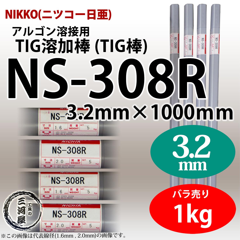 NS-308R3.2mm1kg